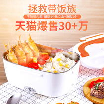 Electric heated lunch box insulation bucket hot rice meal mini will carry office workers self-heating.