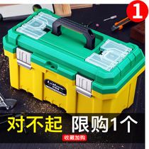 Toolbox portable large plastic hardware electrical box home multi-function Repair Tool Storage Box Car box