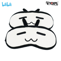 House Electric House Genuine Beep Mile Bilibili Small TV Eye Mask Shimion Sleep Animation Perimeter