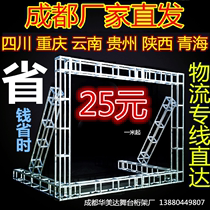 Chengdu Factory Direct Truss mariage tube carré fond rack stade plateau aluminium alliage air rack activité armature de fer