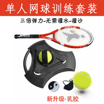 Tennis training base beginners single professional practice with line rebound suit carbon shot one