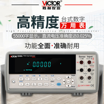 Victory instrument Desktop multimeter digital high-precision automatic Universal strap communication VC8246A B