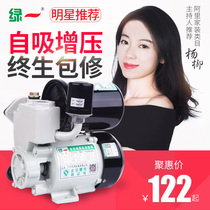 Green one with automatic mute self-priming pump hot and cold water booster pump water pipe pump suction pump water pump