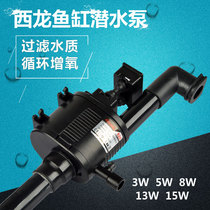 Xilong Aquarium fish tank submersible pump XQ-230A 320A 380A 520A 620A submersible pump