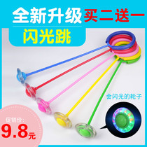 Jumping ball childrens toys elastic foot ring luminous rotating jump ring set foot ring fitness weight loss single leg