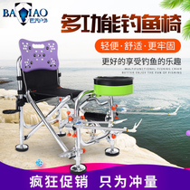 Baggio outdoor new fishing chair multi-purpose fishing chair fishing chair folding fishing gear supplies fishing table stool