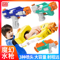 Smart Creation want to breed bared spray grab magic water gun large capacity high-pressure water festival boy water fight childrens toys