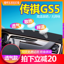 19 models of Guangzhou Automobile Chuanqi GS5 modified special interior 8 shading shading insulation control instrument table sunscreen light pad