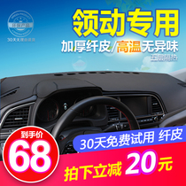 Beijing modern car modified interior supplies 2018 models in the control instrument table sunscreen light pad