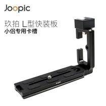Jiu shoot DSLR mate accessories joopic SLR L-type fast Board simple and easy to use camera SLR universal