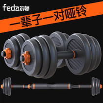 Plastic dumbbell mens fitness home equipment beginners adjustable weight sub-Bell barbell combination set a pair