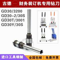 Goode binding machine drill GD30-2 3200 402-2 30Y voucher machine punch pin hollow drill rivet officer.