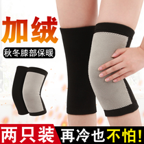 Winter knee pads men and women warm old cold leg sports running four seasons plus velvet knee joint cold protection for the elderly