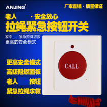 Emergency button pull-out emergency switch panel old man for help pull rope button SOS Call alarm switch