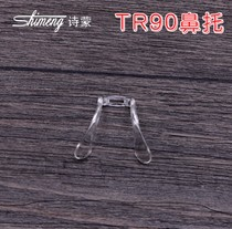 South Korea TR90 glasses frame nose pad conjoined stipules pad high stipules tough nose pad translucent hole length 5mm wide 1mm