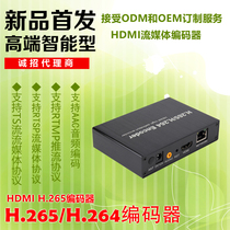 H 265 live HDMI encoder RTMP protocol Hikvision and Dahua proprietary protocol computer screen NVR recording