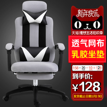 Art non-stop office chair computer chair home reclining ergonomic chair gaming chair lifting mesh staff swivel chair