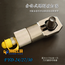 24 27 30 split hydraulic nut cutter Rust nut breakr screw split removal tool