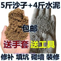Filling the wall leak concrete cement road fast sandstone small packaging yellow sand garden cement sand mixed household