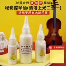 Threesome violin rub the piano oil cleaning and maintenance polishing to Rosin guitar care bass erhu musical instrument universal
