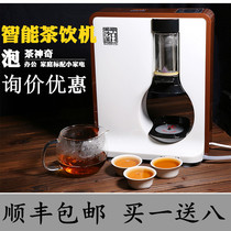White Sand Creek tea tea artifact automatic intelligent black tea brewing tea tea machine tea machine pen rhyme tea