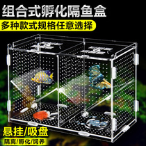 Juvenile hatchery box isolation box bucket box isolation net juvenile reproduction box hanging four sizes