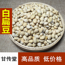 Chinese herbal medicines white beans white beans hot grains 500 g