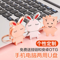 Cute cartoon U Disk 128g mobile phone computer dual-use student USB disk high-speed genuine 32GU disk genuine mini bunny couple gift keychain metal lettering custom creative pig 64g
