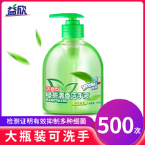 Yixin green tea fragrance antibacterial hand sanitizer bottle pressing baby children home non-disposable wholesale