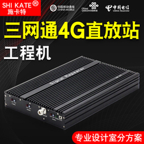 Scat HG-07 high-power triple play mobile phone signal amplification booster to strengthen the receiver amplifier