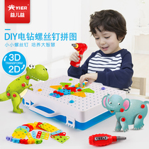 Children disassembly nut toys electric drill screw nail puzzle Assembly boy toolbox set hands puzzle