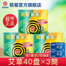 Lam Chrysanthemum mosquito household mosquito-repellent baby Wormwood fragrance children wholesale Wenxiang mosquito coil tray 3 boxes to send the bracket