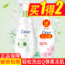 Dove amino acid cleansing bubble mousse Foam Cleanser Cleanser moisturizing 160ml