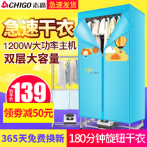 Zhi high dry clothes machine dryer drying machine Home quick drying dryer mute power-drying machine drying clothes coax dry hanger