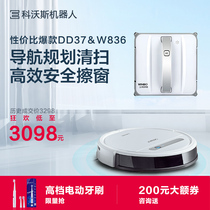 Kovos Sweep robot Home automatic window cleaning robot glass land treasure DD37 window Bao W836 combination