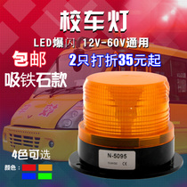 Strong magnet school bus lights school bus strobe LED warning lights engineering vehicle warning lights 12V-24V-60V universal