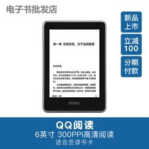 QQ Reading e-book ultra-high-definition 6-inch ink screen electronic paper book reader ultra-light ultra-thin starting point reader