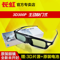 Changhong 3d300p active shutter 3D glasses 3d51c2080n 2280 2000 3700 general