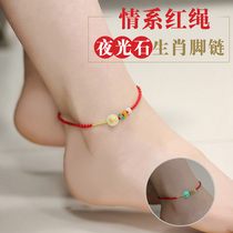 Crystal file transfer red rope luminous stone anklet sexy zodiac Benji simple jewelry female Korean edition bare chain