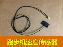 Hefei door-to-door repair and maintenance disassembly treadmill sensor photosensitive magnetic sensor treadmill speedometer.