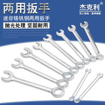 Small mini mini thin wrench 10 sets of sets of Plum Blossom opening dual-use wrench auto repair stay mouth wrench tools