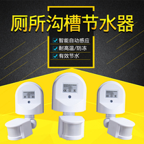 School toilet grooved water saver induction water-saving timer public toilet flush valve flush