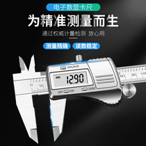 Steel extension caliper high precision Vernier caliper industrial electronic digital caliper 0 01mm ruler 0-150 200