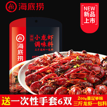 Sea fishing crayfish seasoning 200g spicy crayfish making seasoning dry pot shrimp hot pot seasoning