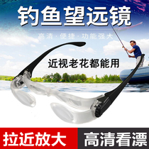 Fishing glasses to see the special high-definition fishing glasses closer to enlarge polarized clear outdoor mirror fishing telescope