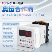 Zhuo a automatic cycle digital Time relay controller ZYS48-s DH48S-S JSS48A