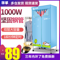 Huafu dryer home mute power saving double small mini warm air drying clothes quick-drying clothes dryer
