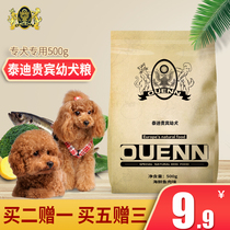 Teddy dog food puppy food 500g oen small and medium-sized dogs VIP puppy dog food 1 kg loaded