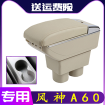 Dongfeng Fengsan A60 handrail box Fengsan A60 handrail box hole-free special modification of the central original storage box.
