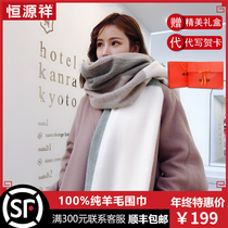 Hengyuanxiang autumn and winter warm wool plaid scarf high-end Korean version of the trend of wild fight color female dual-use shawl